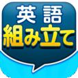 【英語組み立てTOWN】英作文強化に最適!町を発展させていくゲーム形式で、楽しく英文法が学べるアプリ。