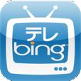 【テレBing】テレビ番組表アプリの大本命。番組内容の共有も楽しい!