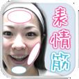 【表情筋トレーニング&小顔ケア】毎日5分の表情筋トレで『もっと綺麗な小顔』を手に入れよう!