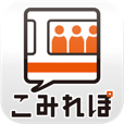 【こみれぽ – 電車混雑リポート】全国の路線、駅の混雑状況や運行状況をユーザー同士で共有できるアプリ。