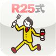 【R25式グルメナビ】季節や時事ネタに合わせた面白グルメ記事配信アプリ。ちょっとした空き時間にどうぞ!