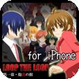 【LOOP THE LOOP【飽食の館】for iPhone】無料!どっぷりハマれるミステリーノベルゲーム。