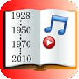 【思い出ソング】アプリ内で曲の再生も可能!年齢別で流行ったヒットソングを振り返れるアプリ。