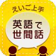【えいご上手 Off Beat】世間話をしている「生の英会話」が満載!聞き流してリスニング力を鍛えられるアプリ。