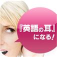 【『英語の耳』になる!】10月31日まで発売記念セール中!○×ゲームで楽しくリスニング力を鍛えられるアプリ。