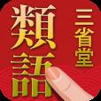 【三省堂 類語新辞典】他の語句との比較がしやすい!スラスラ読めて実用的な類語辞典。