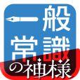【一般常識の神様】就活生必携!バーチャル赤シートを使って一般常識を学習できるアプリ。