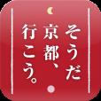 【そうだ 京都、行こう。2011秋】誰もが京都に行きたくなる!11の寺院の写真とコピーで紅葉が堪能できるアプリ。