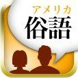 【絶対アメリカ俗語】英語のネイティブ力を高めたい方にオススメ。俗語をゲーム感覚で学習できるアプリ。