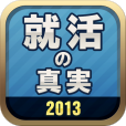 【就活の真実2013】就活に必要な様々な知識やノウハウが詰まった情報アプリ。