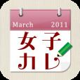 【女子カレ for iPhone】無料で使える! 生理予測や日記機能が付いた女性向けカレンダーアプリ。