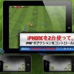 EA、2台のiPhoneを使って遊べるiPad用ゲームアプリ『FIFA 12 by EA SPORTS for iPad』を公開中。