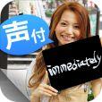 【美女単-実践英単語】素敵な女の子が200人以上!美女たちと一緒に英単語を学習できるアプリ。