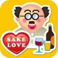 【SAKE LOVE for iPhone】ゲーム感覚で健康管理。飲酒量や飲み会日記を記録していけるアプリ。