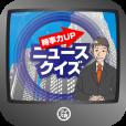 【ニュースクイズ【時事力UP】 by クイズ研】1日5分で時事に詳しくなれる!新感覚ニュース風クイズアプリ。