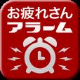 【お疲れさんアラーム】お疲れ気味な人を全力サポート!電車内などで便利に使えるアラームアプリ。