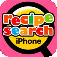 【日本一のレシピ検索!レシピサーチ for iPhone】音声コントロール機能も搭載!多くのレシピサイトを一括検索できる便利アプリ。