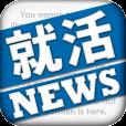 【みんなの就活ニュース】志望業界の最新情報が手に入るニュースアプリ。就活生に嬉しい便利機能付き!
