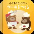 【Bears Cake】豆本サイズの可愛い絵本。プレゼントにも最適です☆