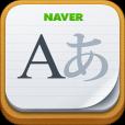 【NAVER翻訳App】見やすさ・使いやすさはピカイチ!語学学習や海外旅行に役立つ翻訳アプリ。