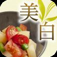 【美白薬膳レシピ】身近な食材でキレイになろう♪ 美白に効果の高い薬膳料理のレシピ集アプリ。
