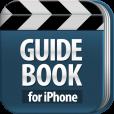 【Guidebook for iPhone】動画とテキストでiPhoneの使い方を分かりやすく解説してくれる入門ガイドブック。