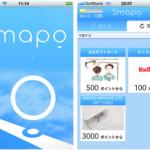 iPhoneの来店ポイントサービス『スマポ』、羽田空港の17店舗で12/1よりサービス開始
