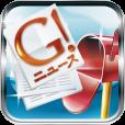【G!ニュース】最新ニュースを5秒でDL、オフラインで読むことができるアプリ。