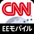【CNN News動画で英語耳】人気の英語学習誌から生まれたリスニング強化用の学習アプリ。
