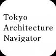 【東京建築ナビ】1980年以降の東京の有名建築家による作品群、約1000件を網羅した建築MAPアプリ。