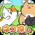 【ネコ探し】全国のユーザーといざ勝負!子どもから大人まで遊べるシンプルな絵探しゲーム。
