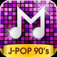 【90年代ヒットソング聴き放題~Music Beam~】90年代JPOPヒットソングが500曲!懐かしの曲を連続試聴できるアプリ。