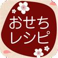【覚えておきたい基本おせち】日本初のおせちアプリ。余ったおせちのリメイクレシピも!