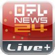 【NEWS速報! Live+】日本テレビのニュース専門チャンネル「日テレNEWS24」公式アプリが登場。