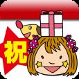 【祝記念日】これでもう忘れない!大事な記念日を管理できるアプリ。