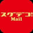 【スグデコ!Mail】有名キャラ絵文字も無料!受信・送信どちらにも対応したデコメ用メーラーアプリ。