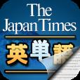 【ジャパンタイムズで英単語】英字新聞「The JapanTimes」の英語学習アプリ。ホットなニュースで時事英語を学ぼう!