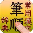 【常用漢字筆順辞典 | 5648漢字 音訓読みデータ追加版】読めない漢字、書けない漢字を調べるのに最適なアプリ。