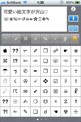 iphone pdf 文字 コピー