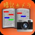 【暗記カメラ】試験勉強に便利!テキストやノートを撮って簡単に穴埋め問題を作成できるアプリ。