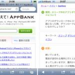 AppBank、新サービス「教えて!AppBank」を公式リリース
