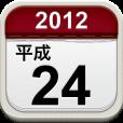 【年号しらべ】ホーム画面に和暦・西暦を表示させよう!ロール式で検索がスピーディな年号早見アプリ。