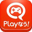 【ゲーム友だちをつくろう Playなう!】ゲームアプリで繋がるコミュニティ。情報交換や雑談で盛り上がろう!