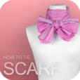 【スカーフの結び方 for iPhone】これからの季節にピッタリ☆スカーフの色々な結び方を紹介するアプリ。