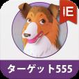 【英文法・語法ターゲット555】英語学習の基礎、英文法をスピーディに学習できるアプリ。デザイン・機能共に秀逸。