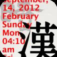 【KanjiClocks】美しいフォルムを持つたくさんの「漢字」が浮かび上がる時計アプリ。