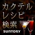 【SuntoryCocktailRecipe】知っておきたい定番モノから、少し変わった種類まで揃ったカクテルレシピのアプリ。
