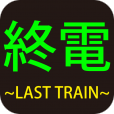 【終電タイマー】終電までの時間をカウントダウン!現在地での活動限界が分かる終電タイマーアプリ。