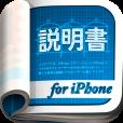 【iPhoneの説明書】最強のiPhone解説アプリ。基本的な使い方から応用ワザまで盛り沢山!