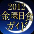【2012金環日食ガイド】まだ間に合う!日本気象協会の観測サポートアプリで金環日食に備えよう。